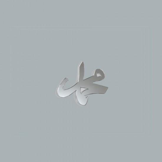 Aynalı Flexi Ayet Muhammed (20 Adet)